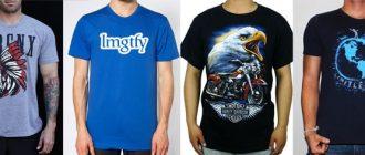 современные мужские футболки